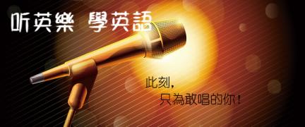 【听英乐,学英语】沪江好声音擂主赛海选第3场