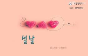 回顾【入门语法>跟韩国欧巴滔滔不绝】元旦,新年内容相关语法对话