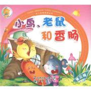 【读一篇再睡】(グリム童話)はつかねずみと小鳥とソーセージ(老鼠,小鸟和香肠) 02