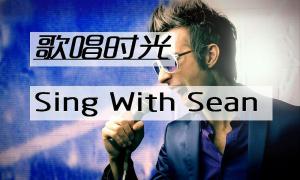 歌唱时光--Sing With Sean 46