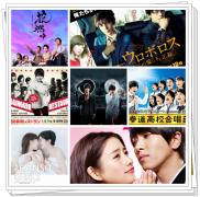 (已结束)2015年你最喜欢的日剧评选