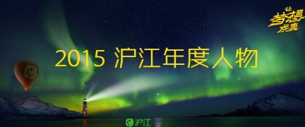 草稿【年终盛典回顾】沪江2015年会最闪亮的星星们!