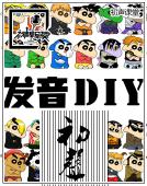hana发音DIY