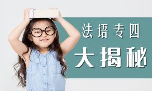 【法语专业四级】法语专四大揭秘:沪江网校Sophie老师公开课