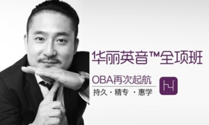 OBA | 最标准英式发音