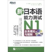 (已结束)日语能力考查分时间大预测