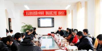 连云港市举行小学《体育与健康》精品课程展评活动