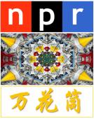 【NPR 万花筒】