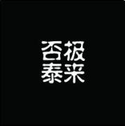 [老外怎么说]否极泰来(20160102)