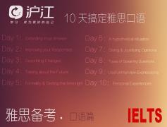 10天搞定雅思口语-Day 7 Giving and Justifying Opinions【练习答案】