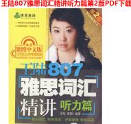 【雅思听力词汇】王陆807雅思词汇精讲听力篇第2版PDF下载