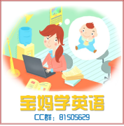 宝妈一起学英语吧(CC群:81505629)