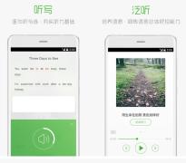 【有奖活动】沪江学习2.1版隆重推出听写有奖体验