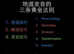 英语口语发音3大黄金法则