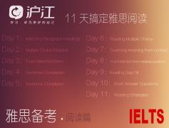 11天搞定雅思阅读-Day 9 IELTS Reading Strategies【答案精讲】