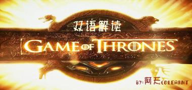 【小说精读】 A Game of Thrones - Prologue 34