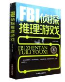 FBI侦探推理