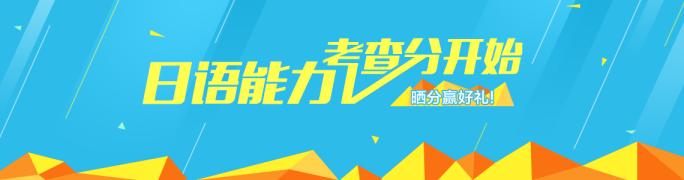 (已结束)日语能力考查分开始!晒分赢好礼!