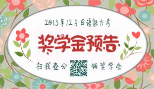 【日语能力考】2015.12查分奖学金