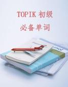 TOPIK初级必备单词