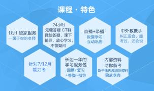 【新干线网校】零基础入门0~N3保过晚间直播班(五月)