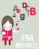 FM·趣说英文