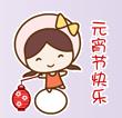元宵节快乐O(∩_∩)O~~