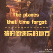 【爽身粉】The place that time forgot
