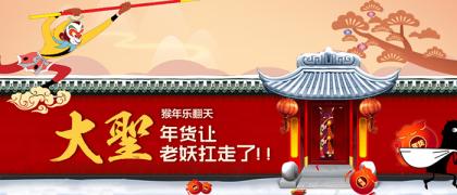 【已结束】【年货准备大作战4】火眼金睛 VS 真假年货