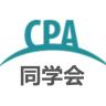 【网校】CPA注册会计师同学会