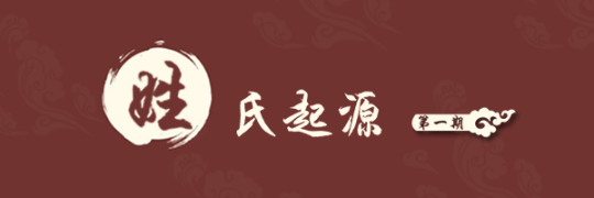 【史策丹心】第一期 姓氏起源-徐 (隔壁老王也在哦)