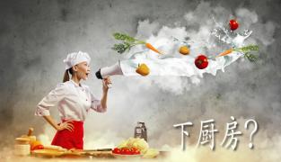 """【智力测验第四期】为什么是""""上""""厕所,""""下""""厨房?"""