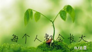 【BVoice】BV♬倾听时光——《碎碎念&每个人都会长大》♪土豆