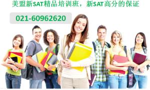 SAT培训哪里好-新上海SAT培训班-上海SAT培训机构美盟教育