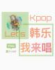 【韩乐我来唱】一起来听歌学韩语