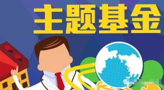 """【黄老师课堂】紧扣""""两会""""政策 挖掘主题基金投资机会!"""