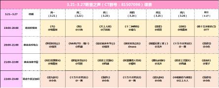 萌音之声 (CT群号:81507096) 课表【3.21——3.27】公示