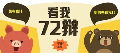 【看我72辩】第26期:前任婚礼该不该去?