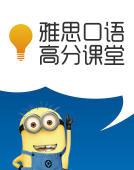 雅思口语高分课堂: Part 2+3