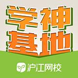 【沪江网校】学神基地