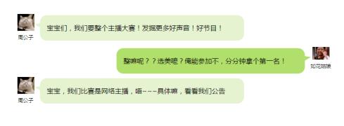 【沪江之星】首届主播大赛,大奖基金送不停,预选赛报名中!