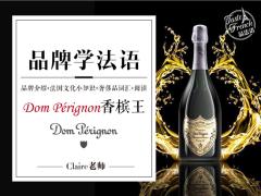 【品牌学法语】Dom Pérignon - 香槟王