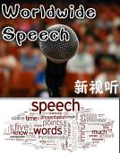【Worldwide Speech】