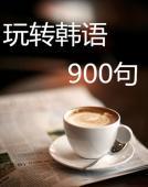 玩转韩语900句