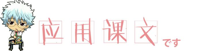 【0-N1日语进阶笔记】「新标日初」第一课 李さんは中国人です
