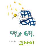 【Naver 漫畫】5月和6月那會兒