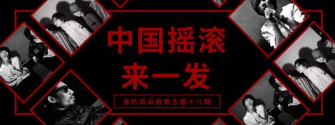 【你的耳朵我做主】中国摇滚来一发