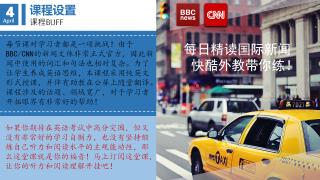 CNN/BBC新闻:听力阅读精讲精练