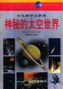 【资源分享】《神秘的太空世界》(彩图版)(高清PDF下载)