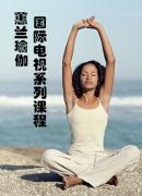 【蕙兰瑜伽:国际电视系列】第17集